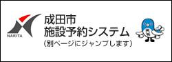 成田市施設予約システム(別ページにジャンプします)